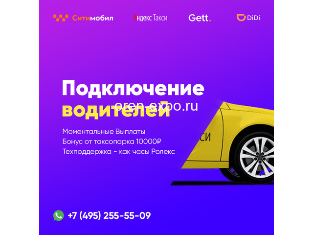 Работа в такси на Яндекс платформе - 1