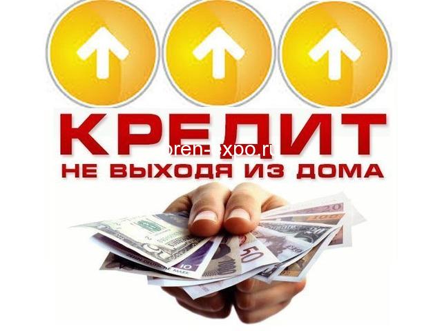Финансовое предложение для граждан России с отрицательной кредитной историей. - 1