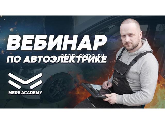 Мастер класс для автоэлектриков - 1
