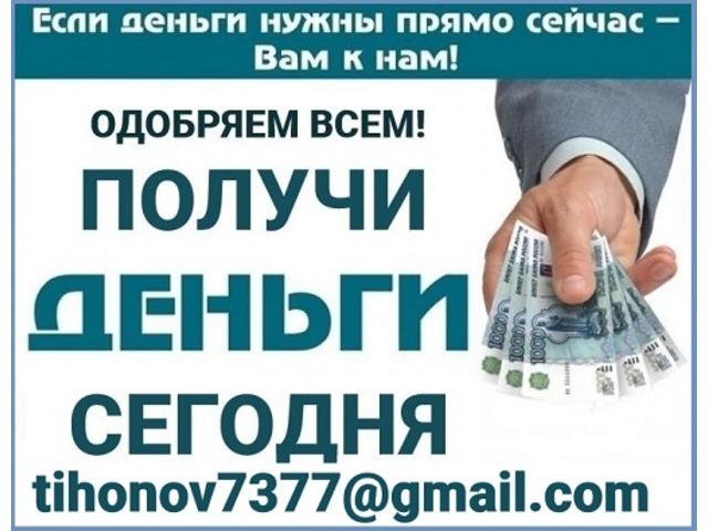 Кредит без проблем в регионе Вашего проживания, даже с плохой кредитной историей - 1