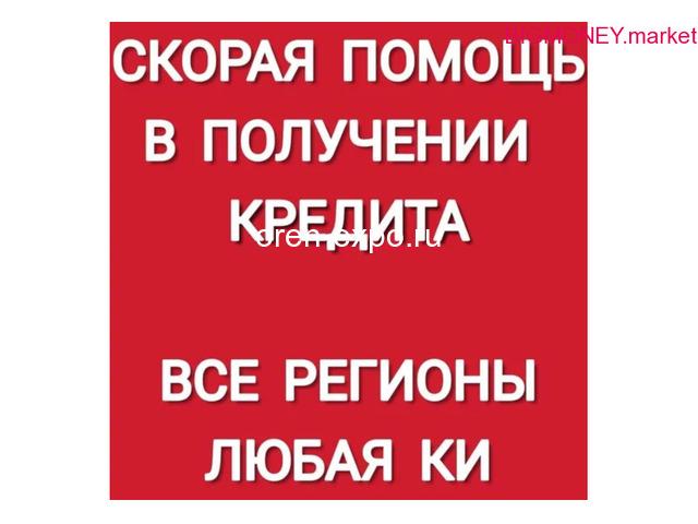 Реальная помощь в получении кредита гражданам РФ. - 1