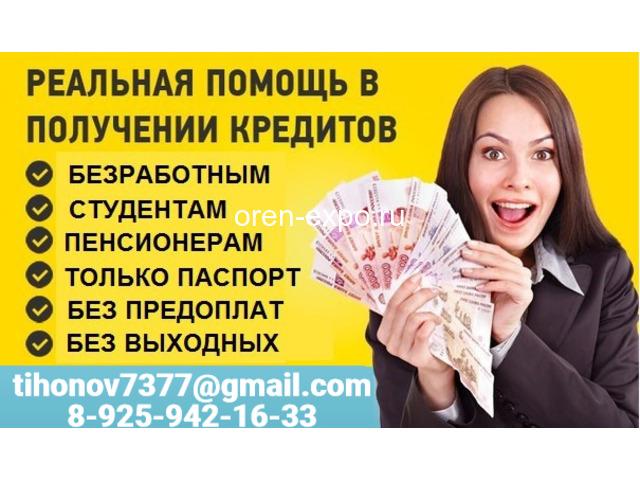 Помощь в получении кредита без вложений, быстрое решение - 1