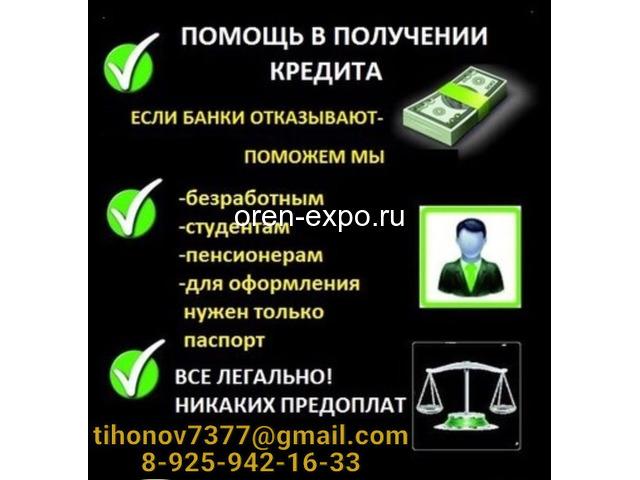 Профессиональная финансовая помощь, все регионы России - 1