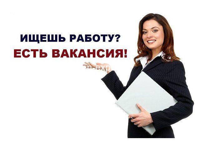 Оператор ПК, консультант. - 1