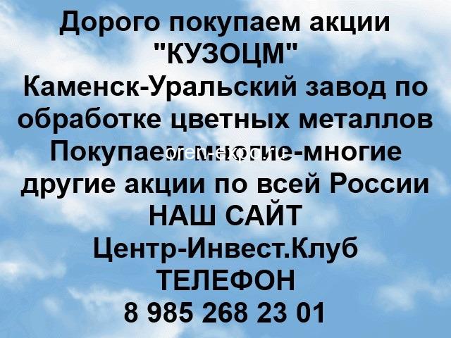 Покупаем акции КУЗОЦМ и любые другие акции по всей России - 1