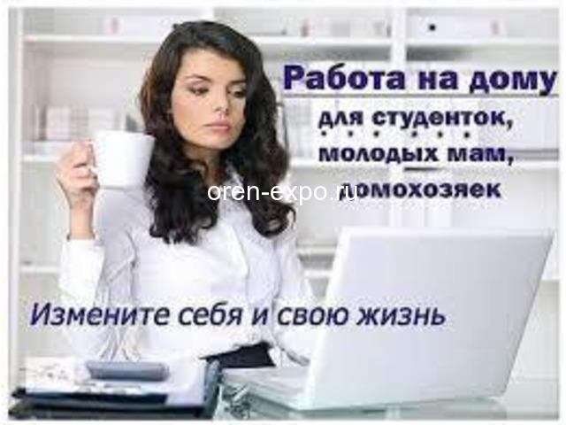 Менеджер. Удалённая работа - 1