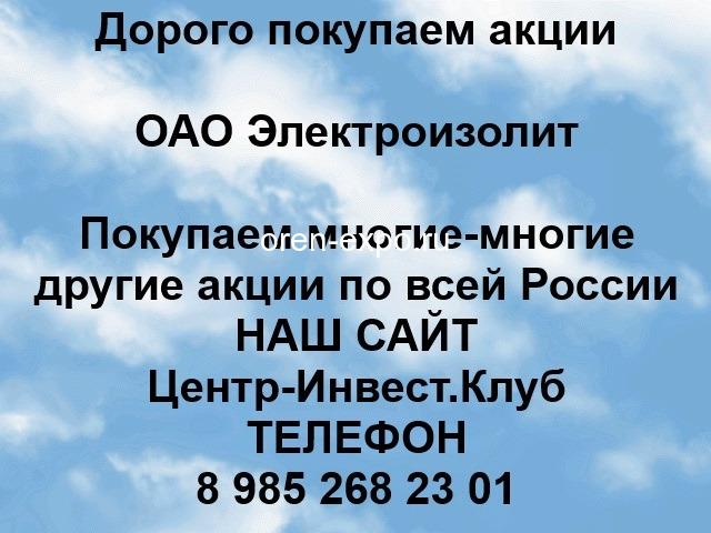 Покупаем акции ОАО Электроизолит и любые другие акции по всей России - 1
