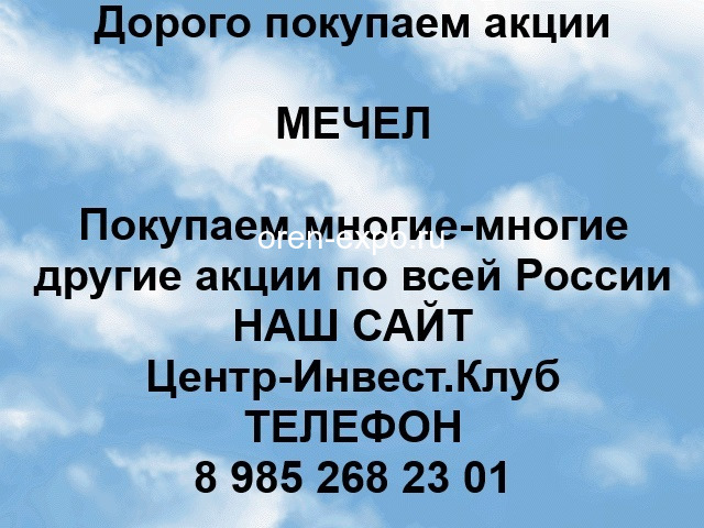 Покупаем акции Мечел и любые другие акции по всей России - 1
