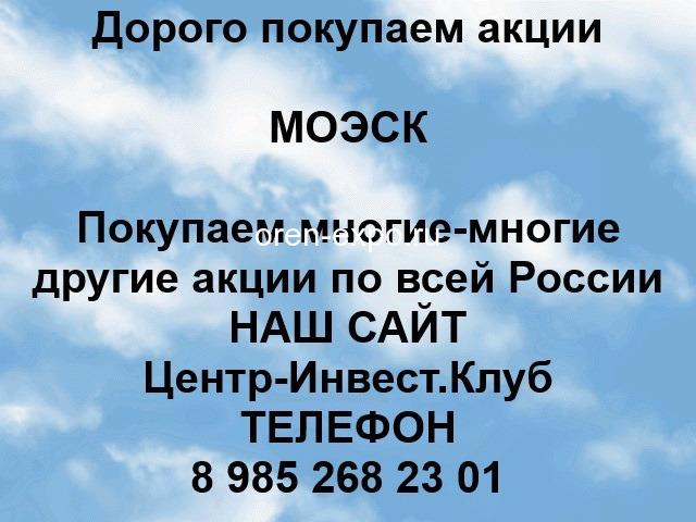 Покупаем акции МОЭСК и любые другие акции по всей России - 1