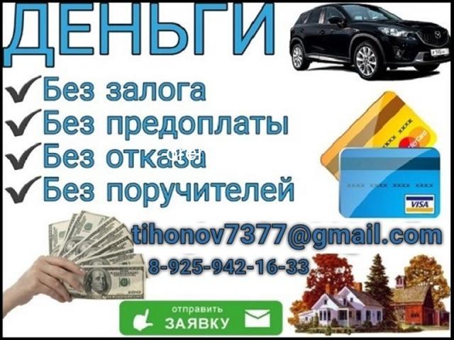 Помощь в получении кредита с большой кредитной нагрузкой, быстро и гарантированно - 1