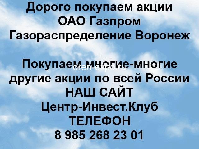 Покупаем акции ОАО Газпром газораспределение Воронеж и любые другие акции по всей России - 1