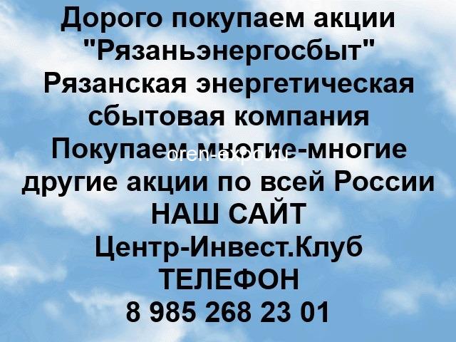 Покупаем акции Рязаньэнергосбыт и любые другие акции по всей России - 1