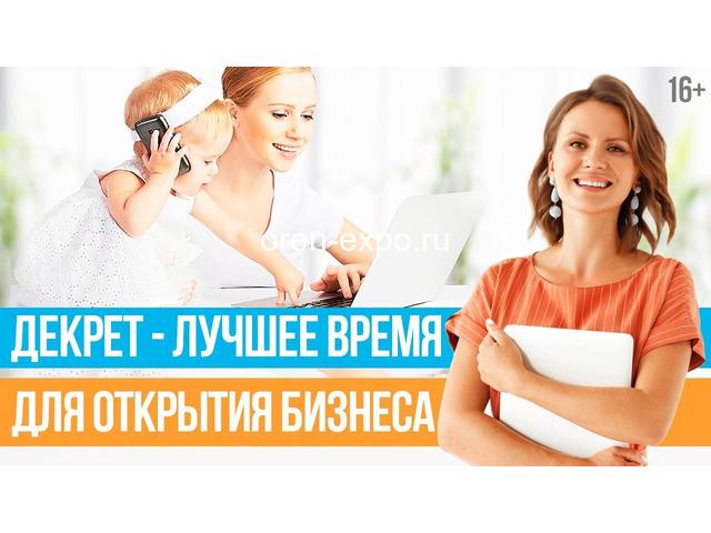 "Маркетолог в компанию ООО ""Орифлэйм-косметикс"" - 1"