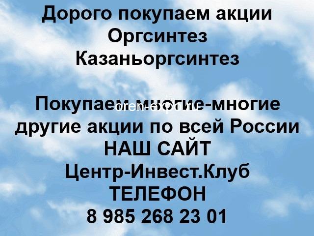 Покупаем акции Оргсинтез и любые другие акции по всей России - 1