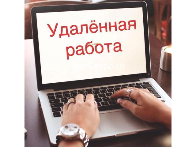 Рекламный сотрудник - 1
