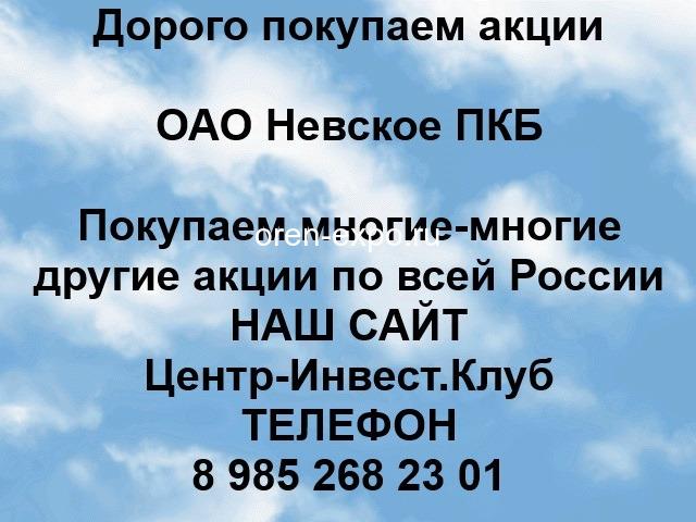 Покупаем акции ОАО Невское ПКБ и любые другие акции по всей России - 1