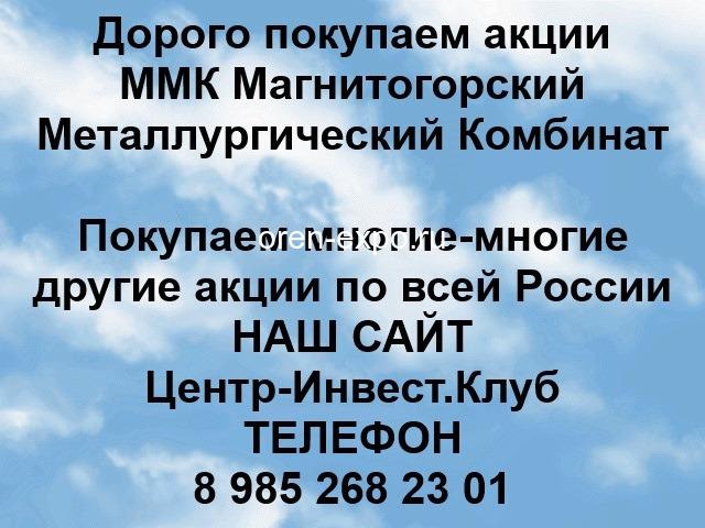 Покупаем акции ММК и любые другие акции по всей России - 1