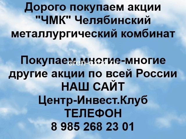 Покупаем акции Челябинский металлургический комбинат и любые другие акции по всей России - 1