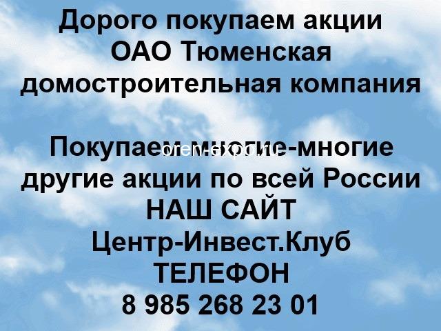 Покупаем акции ОАО Тюменская домостроительная компания и любые другие акции по всей России - 1
