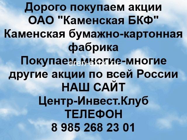 Покупаем акции ОАО Каменская БКФ и любые другие акции по всей России - 1