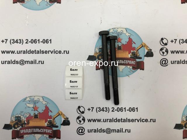 Болт 968237 - 1