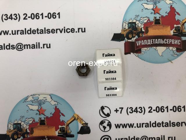 Гайка 983304 - 1