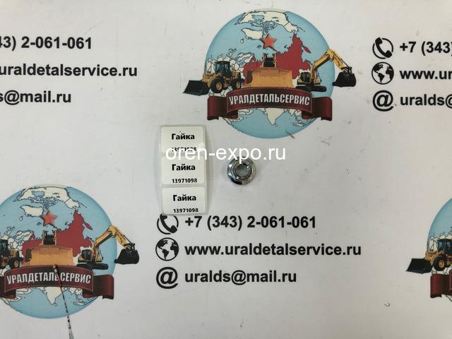 Гайка 13971098 - 1