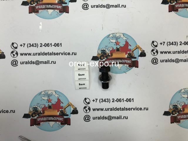 Болт 60113125 - 1