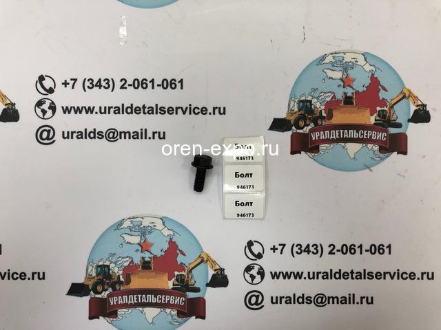 Болт 946173 - 1