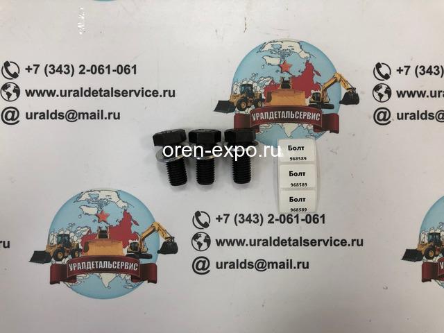 Болт 968589 - 1