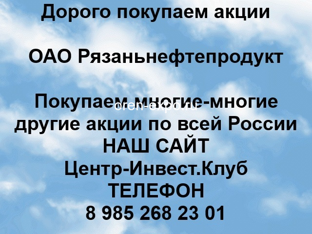 Покупаем акции ОАО Рязаньнефтепродукт и любые другие акции по всей России - 1