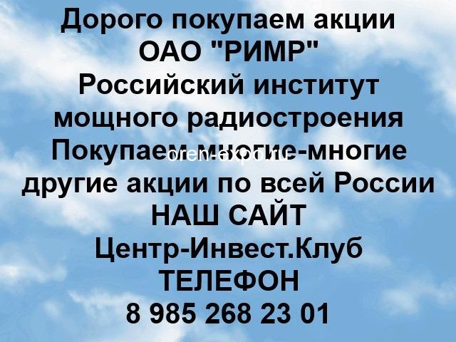 Покупаем акции ОАО РИМР и любые другие акции по всей России - 1