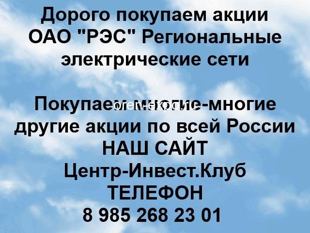 Покупаем акции ОАО РЭС Региональные электрические сети и любые другие акции по всей России - 1