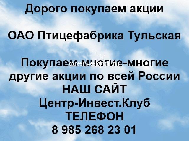 Покупаем акции ОАО Птицефабрика Тульская и любые другие акции по всей России - 1