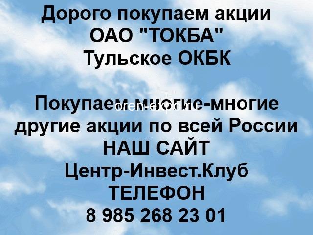 Покупаем акции ОАО ТОКБА и любые другие акции по всей России - 1