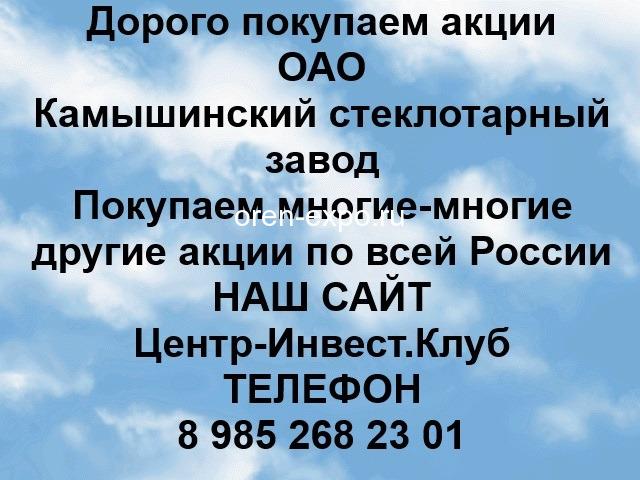 Покупаем акции ОАО Камышинский стеклотарный завод и любые другие акции по всей России - 1