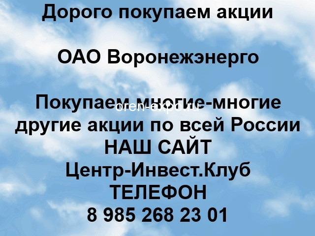 Покупаем акции ОАО Воронежэнерго и любые другие акции по всей России - 1