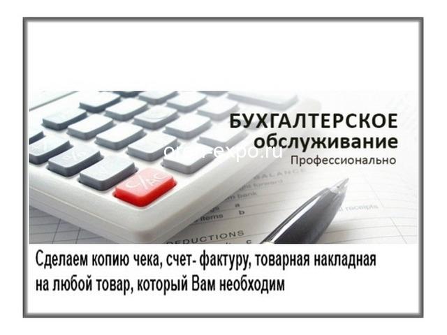 Компания предлагает оформить УПД, ТТН, Торг12 - 1