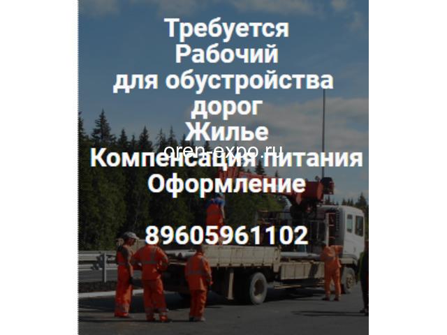 Дорожный рабочий - 1