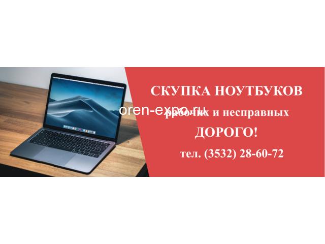 Срочный выкуп ноутбуков в Оренбурге. Дорого - 1