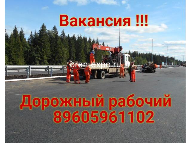 Требуется дорожный рабочий для обустройства дорог - 1