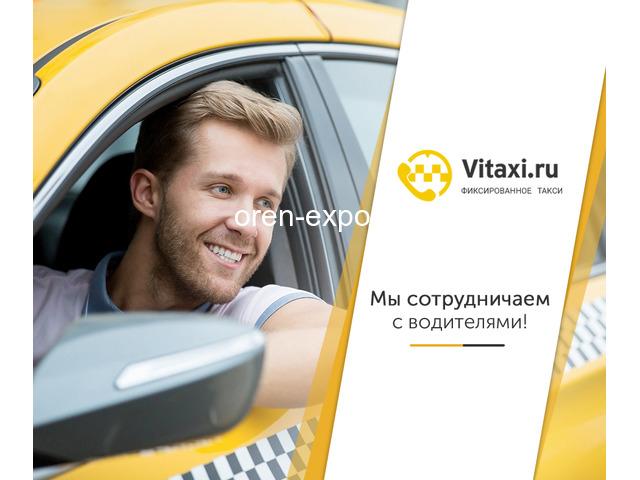 Подключение водителей к Яндекс Такси на своем авто - 1