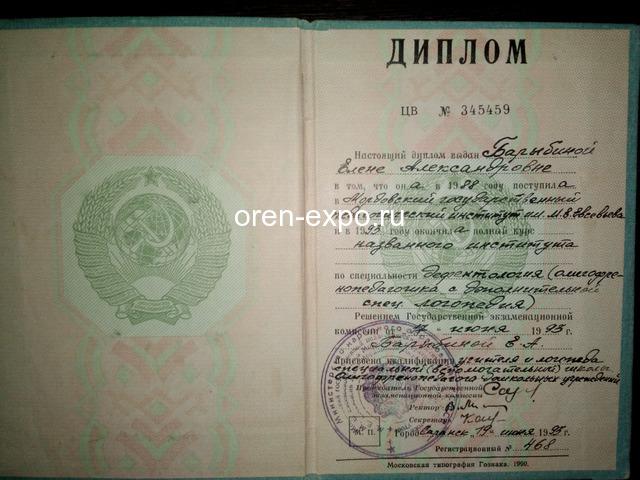 Учитель русского языка - 1