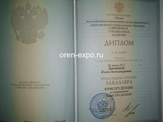 Учитель русского языка - 2