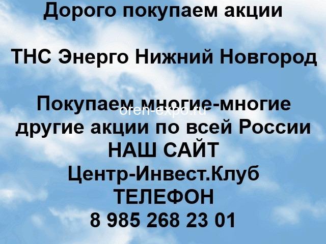 Покупаем акции ТНС Энерго Нижний Новгород и любые другие акции по всей России - 1