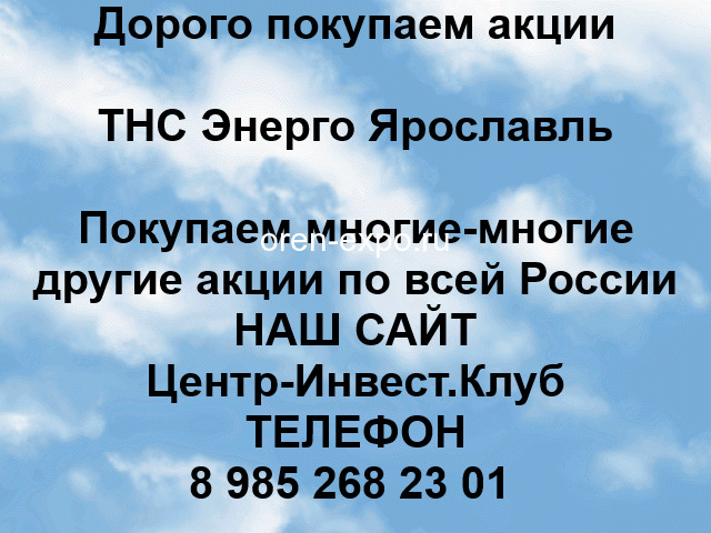 Покупаем акции ТНС Энерго Ярославль и любые другие акции по всей России - 1