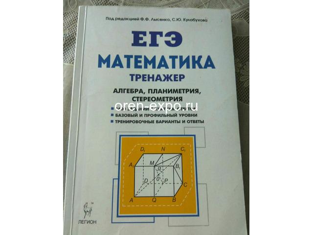 Репетитор по математике - 2