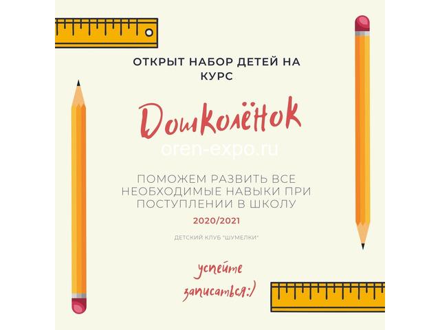 Подготовка к школе - 1