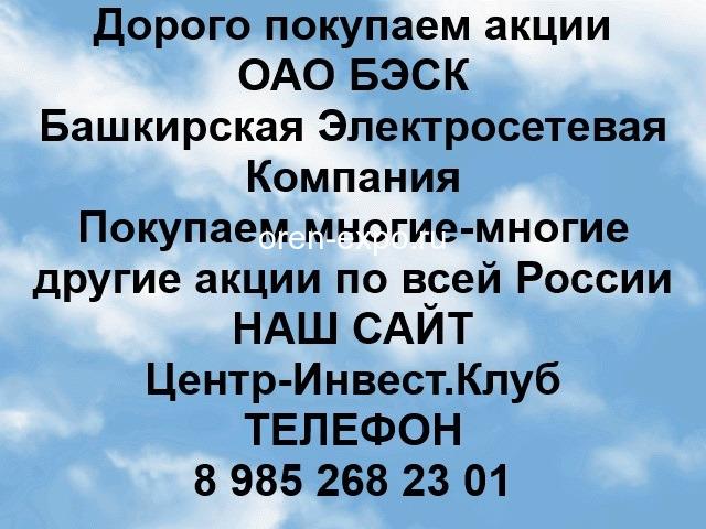 Покупаем акции ОАО БЭСК и любые другие акции по всей России - 1
