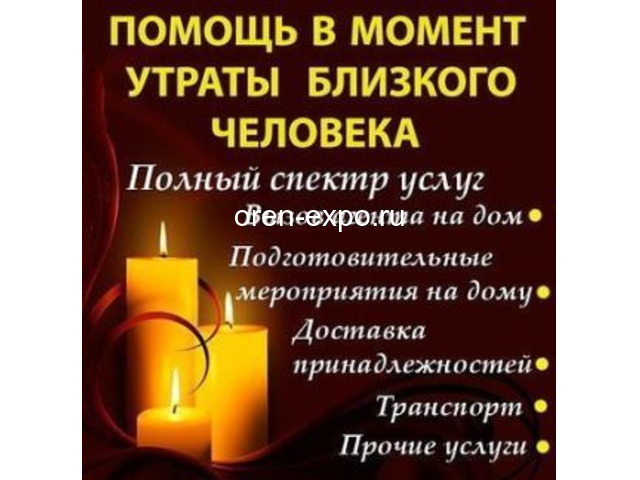 Ритуальные услуги в Москве. Круглосуточно - 3